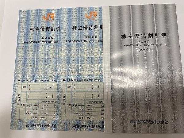 大黒屋 ☆ 送料込 ☆ JR東海 株主優待割引券×4枚 ☆ 期限2021年5月31日_画像1