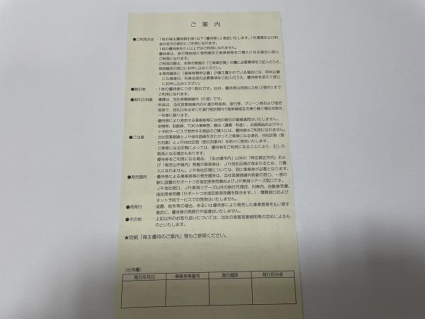 大黒屋 ☆ 送料込 ☆ JR東海 株主優待割引券×4枚 ☆ 期限2021年5月31日_画像2
