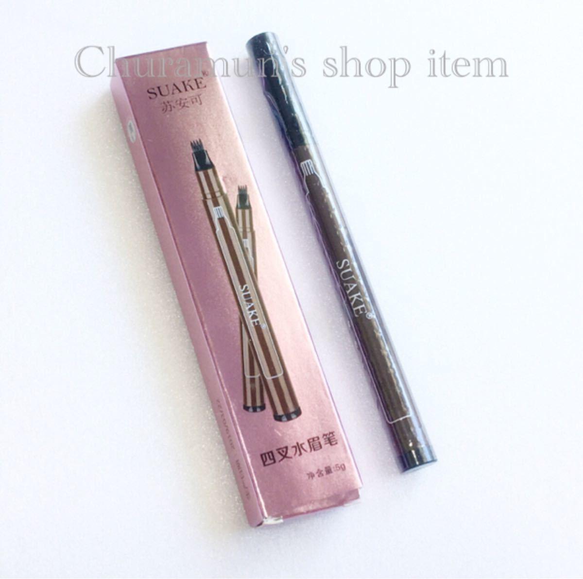 消えない眉 3Dアイブロウペン ■ 新品 ナチュラルブラウン 送料込み