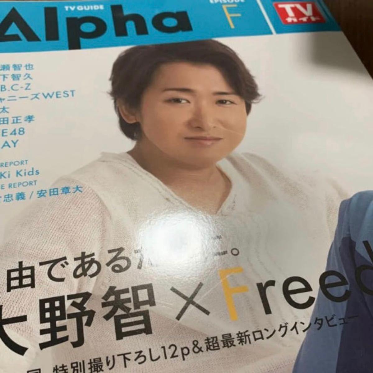 テレビガイドalpha episode F 0602