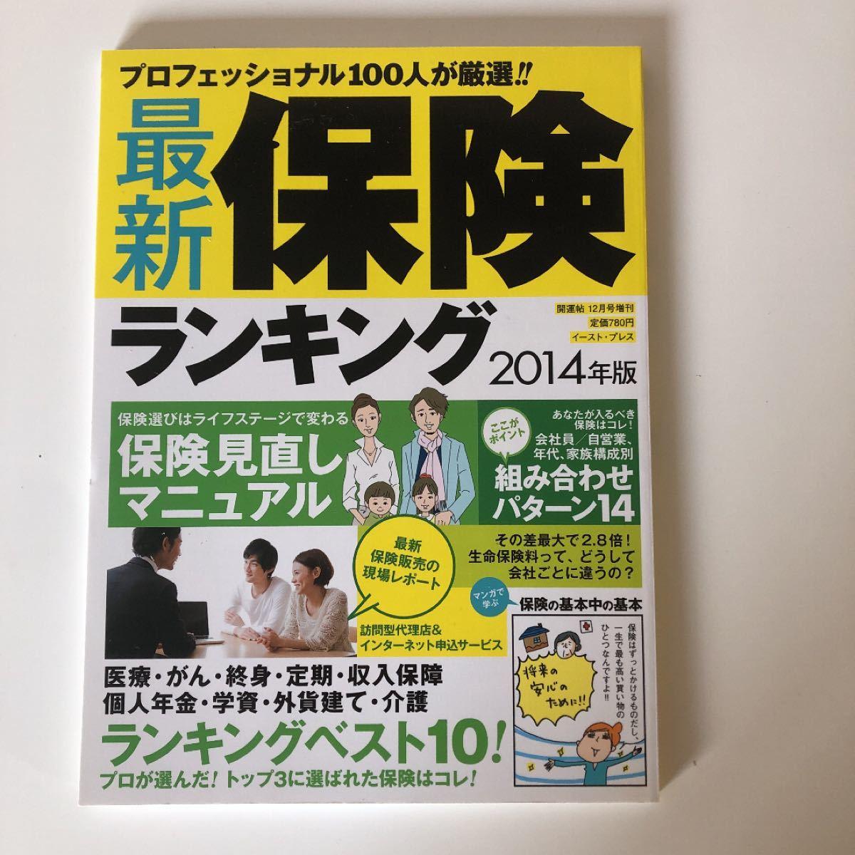 保険ランキング プロフェッショナル100人が厳選!Book