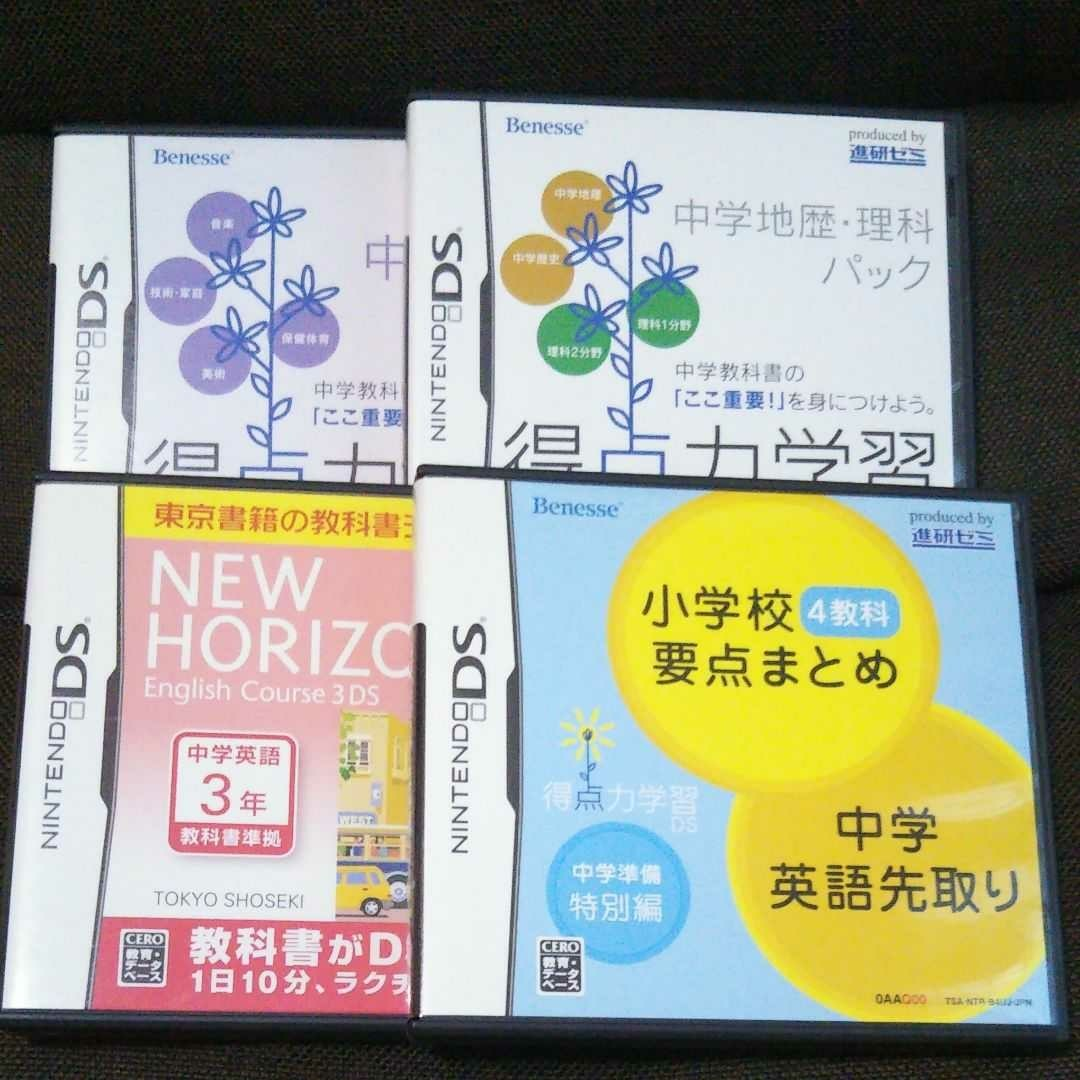 DS ニューホライズン イングリッシュコース3 得点力学習DS セット