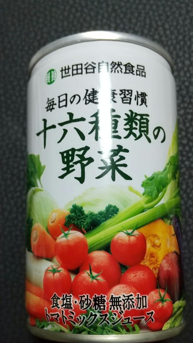 世田谷 自然 食品 野菜 ジュース