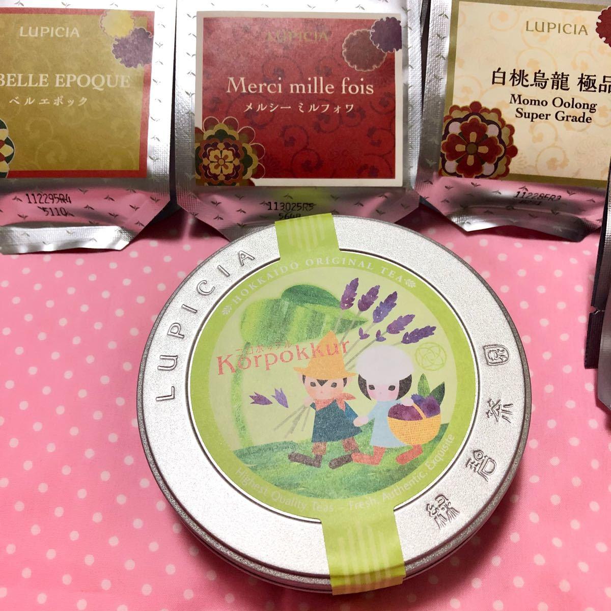 【新品未開封】ルピシアKORPOKKUR 50g 北海道地区限定デザインラベル缶入と迎春リーフ3種詰め合わせセット