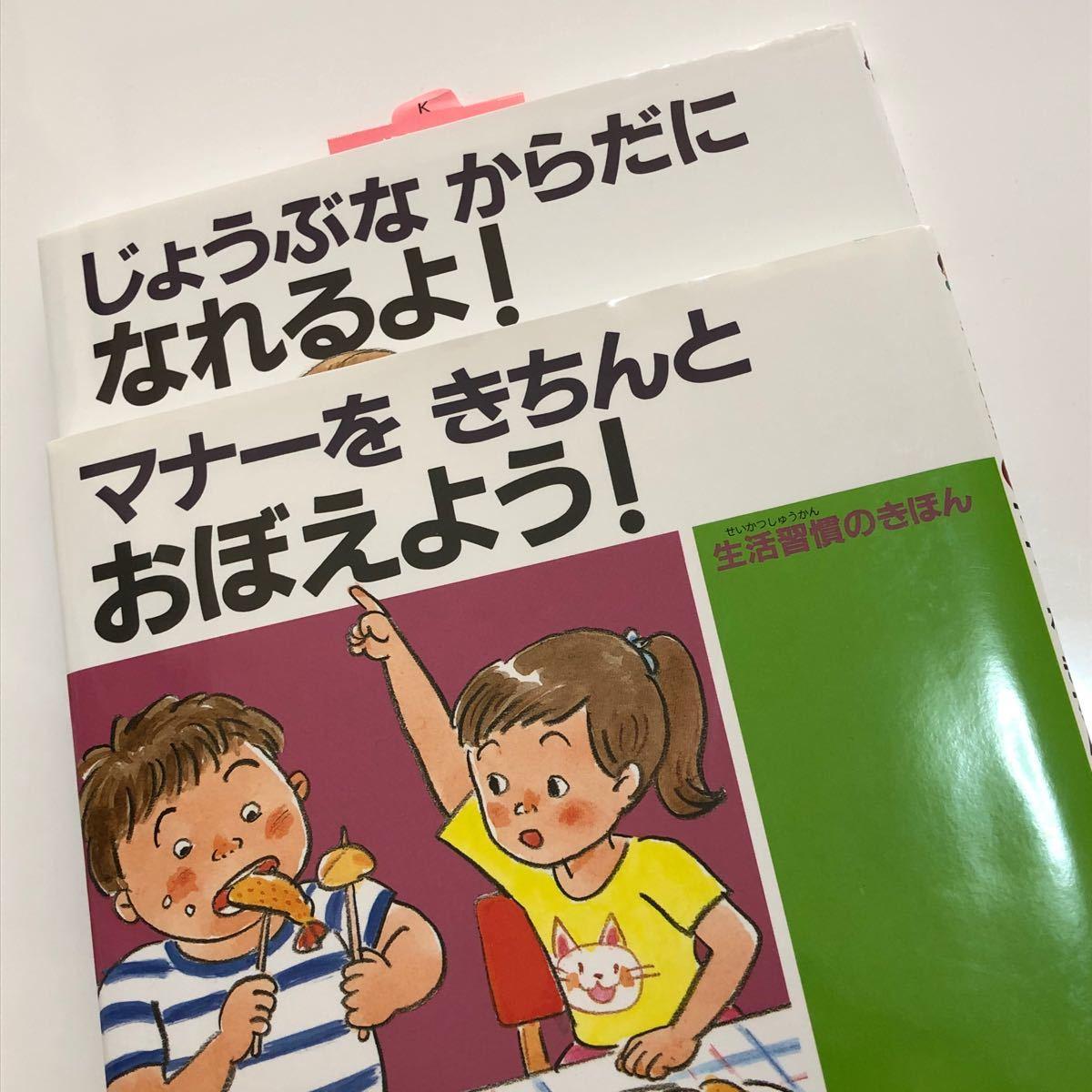 子供 絵本 学習絵本 2冊セット