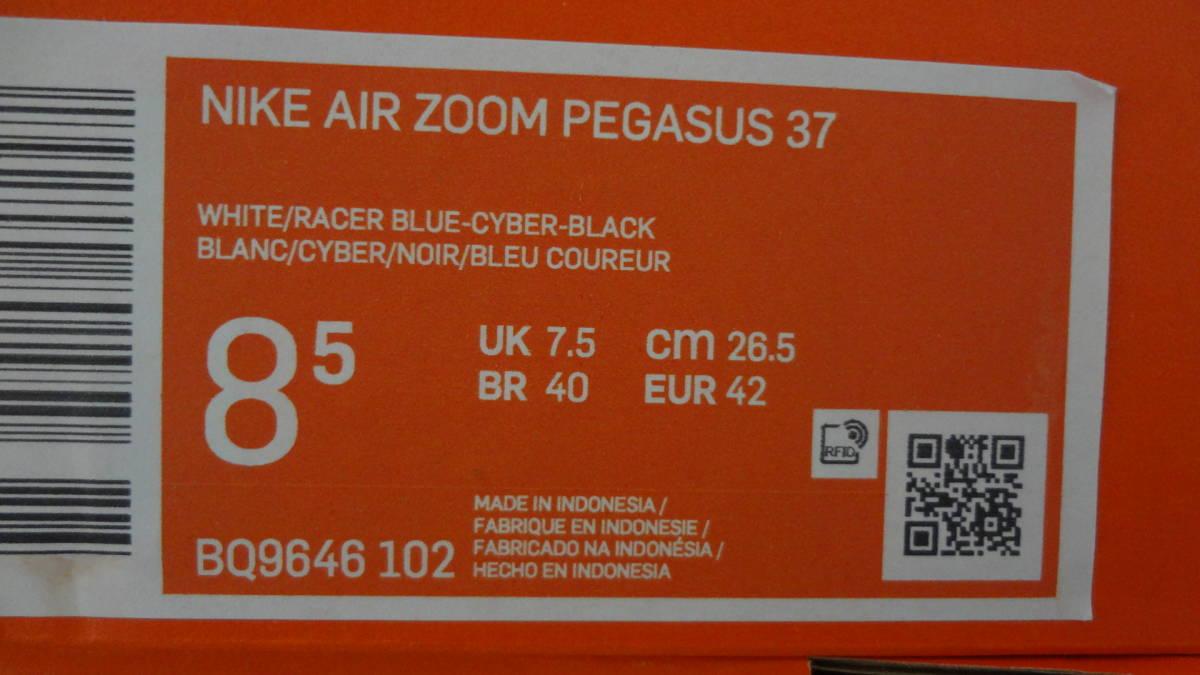 NIKE ナイキ エア ズーム ペガサス37 BQ9646-102 ランニングシューズ 26.5cm 新品