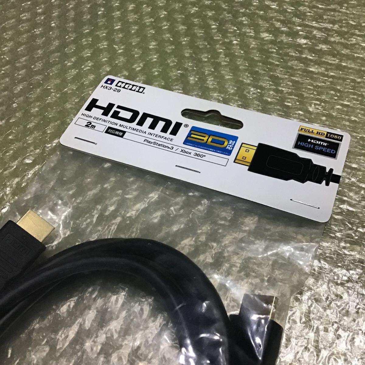 HORI HDMIケーブル HX3-29 2,0m ニンテンドースイッチ PlayStation4 プレステ5 プレイステーション
