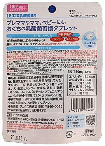90粒入 チュチュベビー おくちの乳酸菌習慣タブレット ヨーグルト風味 90粒入_画像2