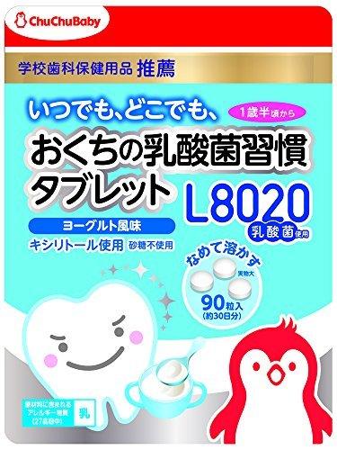 90粒入 チュチュベビー おくちの乳酸菌習慣タブレット ヨーグルト風味 90粒入_画像1