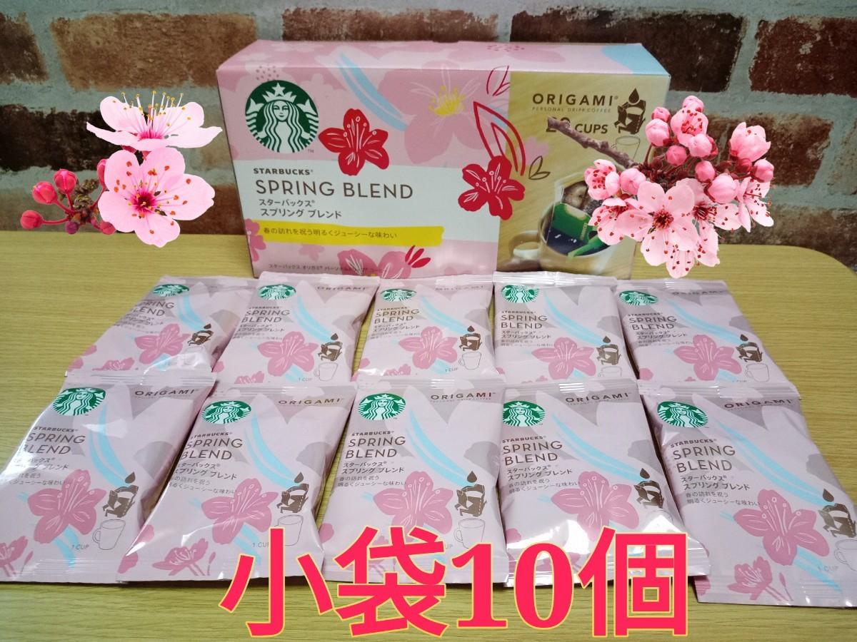 スターバックスオリガミ STARBUCKS スプリングブレンド ②