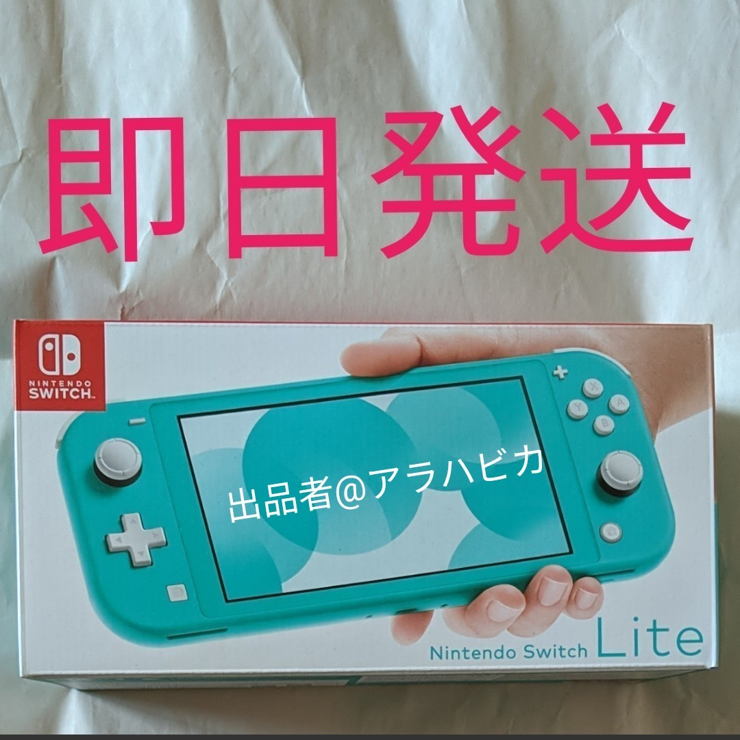 Nintendo Switch lite ターコイズ 任天堂 ニンテンドー スイッチ ライト 本体