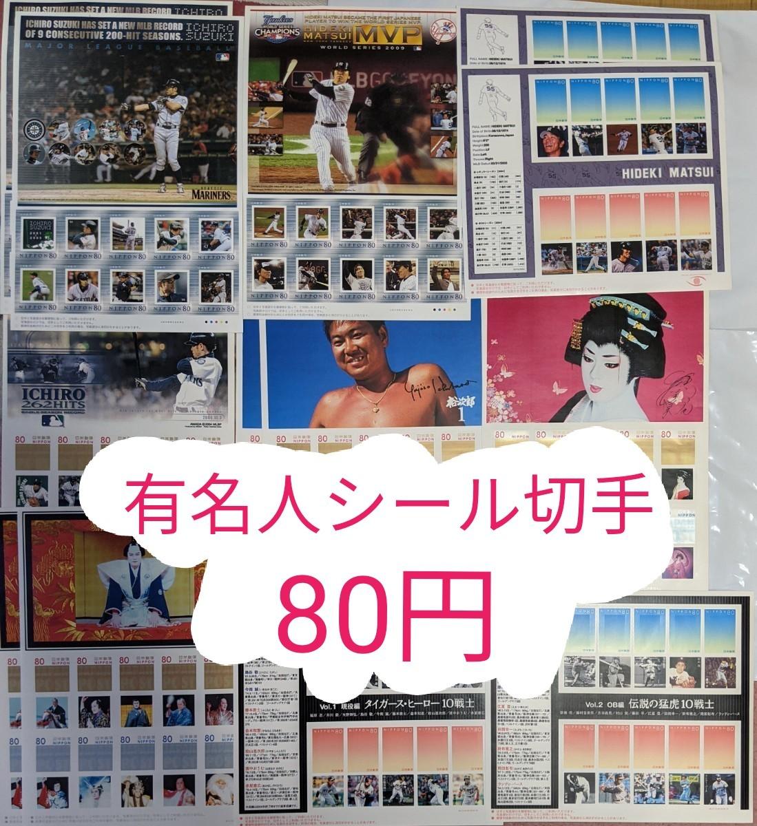 未使用 切手  額面10400円分 記念切手 80円切手 シート シール切手 シール 有名人 芸能人 スポーツ選手 野球