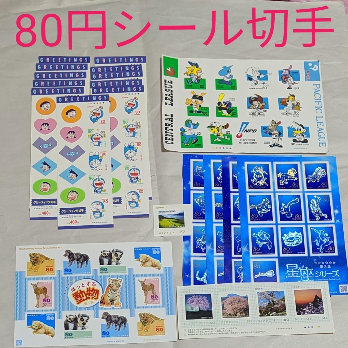 未使用 切手  額面8962円分 記念切手 80円切手 82円切手 シート シール切手 シール キャラクター かわいい ドラえもん