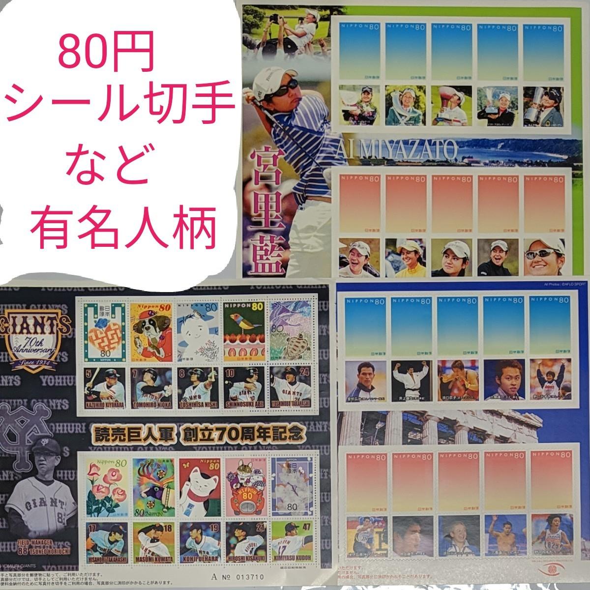 未使用 切手  額面2400円分 記念切手 80円切手 シート シール切手 シール  有名人
