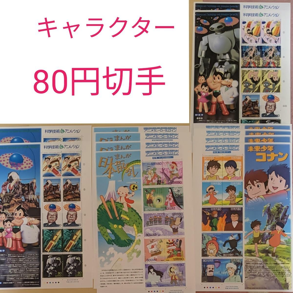 未使用 切手  額面9600円分 記念切手 80円切手 シート キャラクター かわいい 未来少年コナン アトム