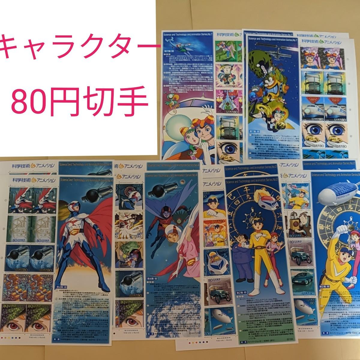 未使用 切手  額面8800円分 記念切手 80円切手 シート キャラクター かわいい アニメ