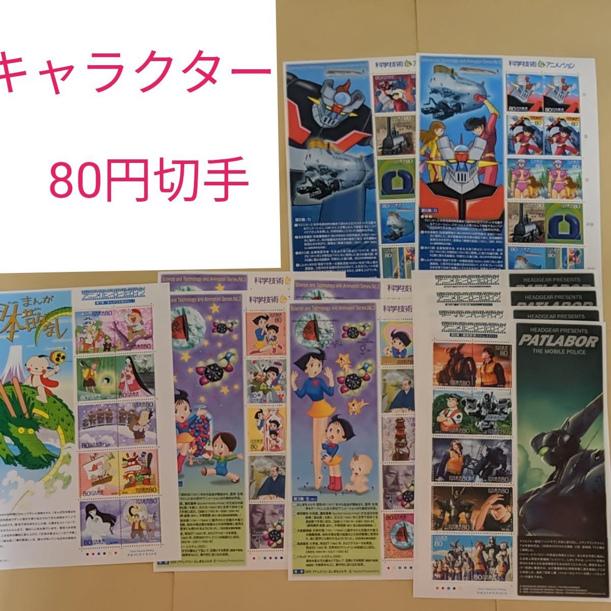 未使用 切手  額面8800円分 記念切手 80円切手 シート キャラクター マジンガーZ パトレイバー