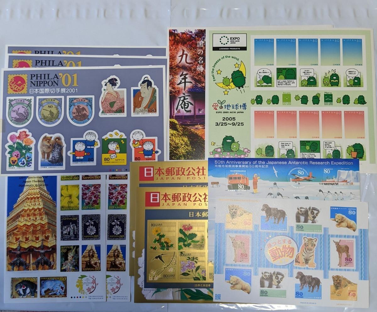 未使用 切手  額面8800円分 記念切手 80円切手 シート シール切手 シール