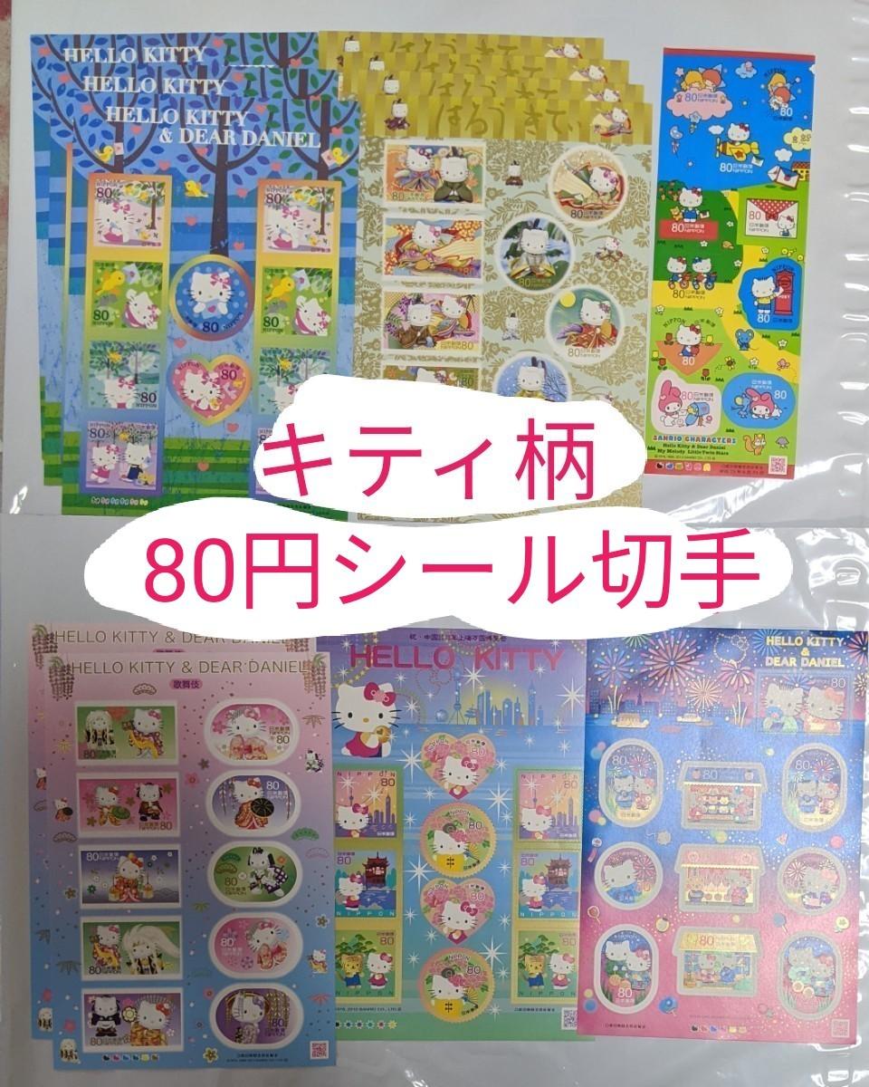 未使用 切手  額面9600円分 記念切手 80円切手 シート シール切手 シール キャラクター かわいい ハローキティ サンリオ