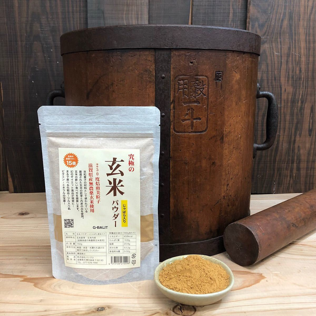 究極の玄米パウダーじゃばら果皮配合 300g 滋賀県無農薬玄米使用 美粒子タイプ じゃばら 玄米 玄米粉 じゃばら果皮 無糖 無添加UP HADOO_画像2