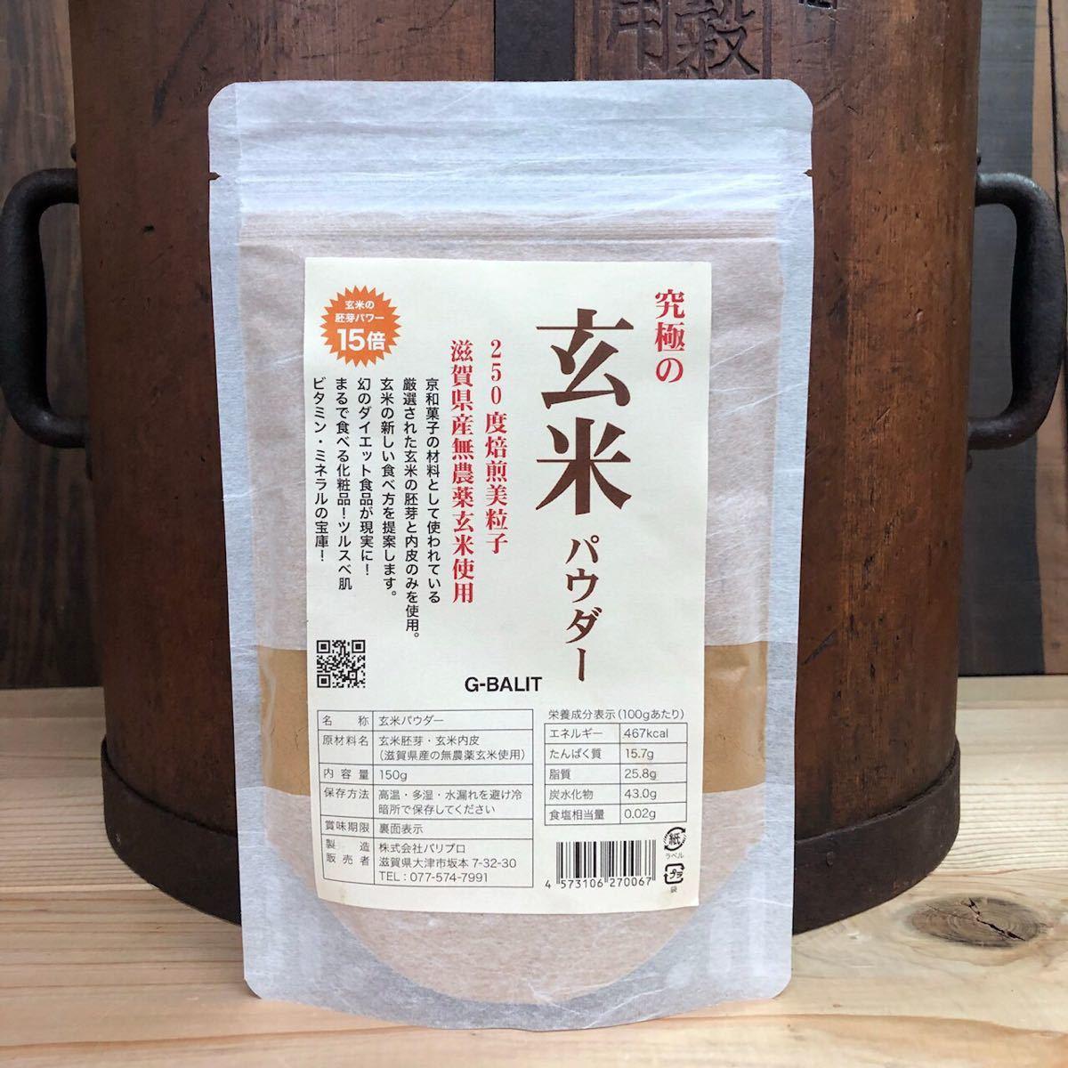 究極の玄米パウダー 300g 滋賀県産無農薬玄米使用 美粒子タイプ 玄米 玄米粉 無糖 無添加 ビタミン 無着色 無香料 UP HADOO_画像1