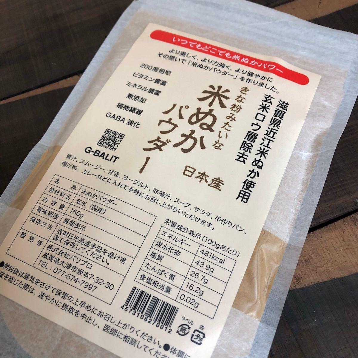 きな粉のような米ぬかパウダー 500g 滋賀県産無農薬近江米ぬか使用 米ぬか 無添加 食物繊維 ビタミン B ビタミンE ミネラル UP HADOO_画像4