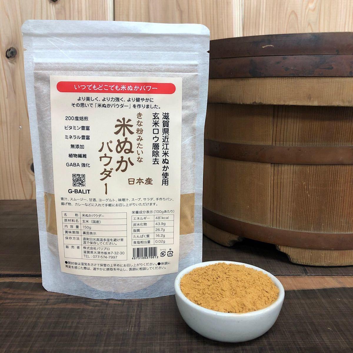 きな粉のような米ぬかパウダー 500g 滋賀県産無農薬近江米ぬか使用 米ぬか 無添加 食物繊維 ビタミン B ビタミンE ミネラル UP HADOO_画像2