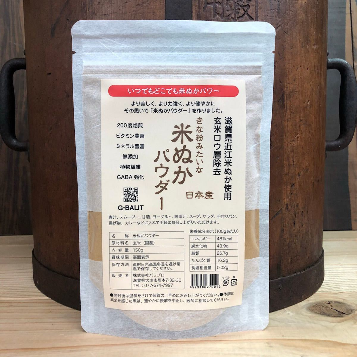 きな粉のような米ぬかパウダー 500g 滋賀県産無農薬近江米ぬか使用 米ぬか 無添加 食物繊維 ビタミン B ビタミンE ミネラル UP HADOO_画像1