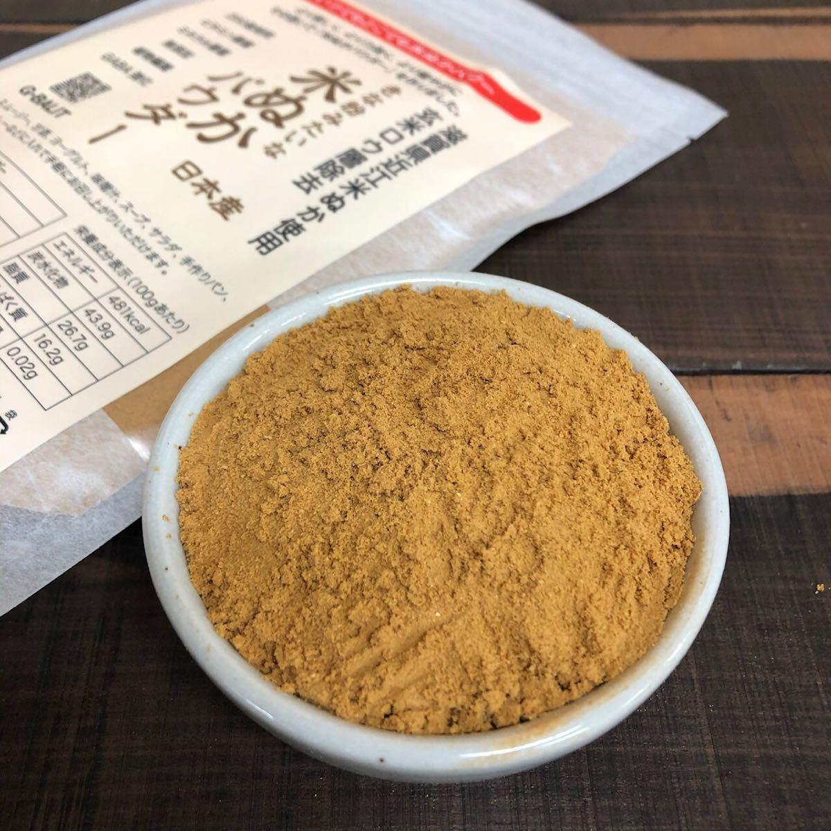 きな粉のような米ぬかパウダー 500g 滋賀県産無農薬近江米ぬか使用 米ぬか 無添加 食物繊維 ビタミン B ビタミンE ミネラル UP HADOO_画像3