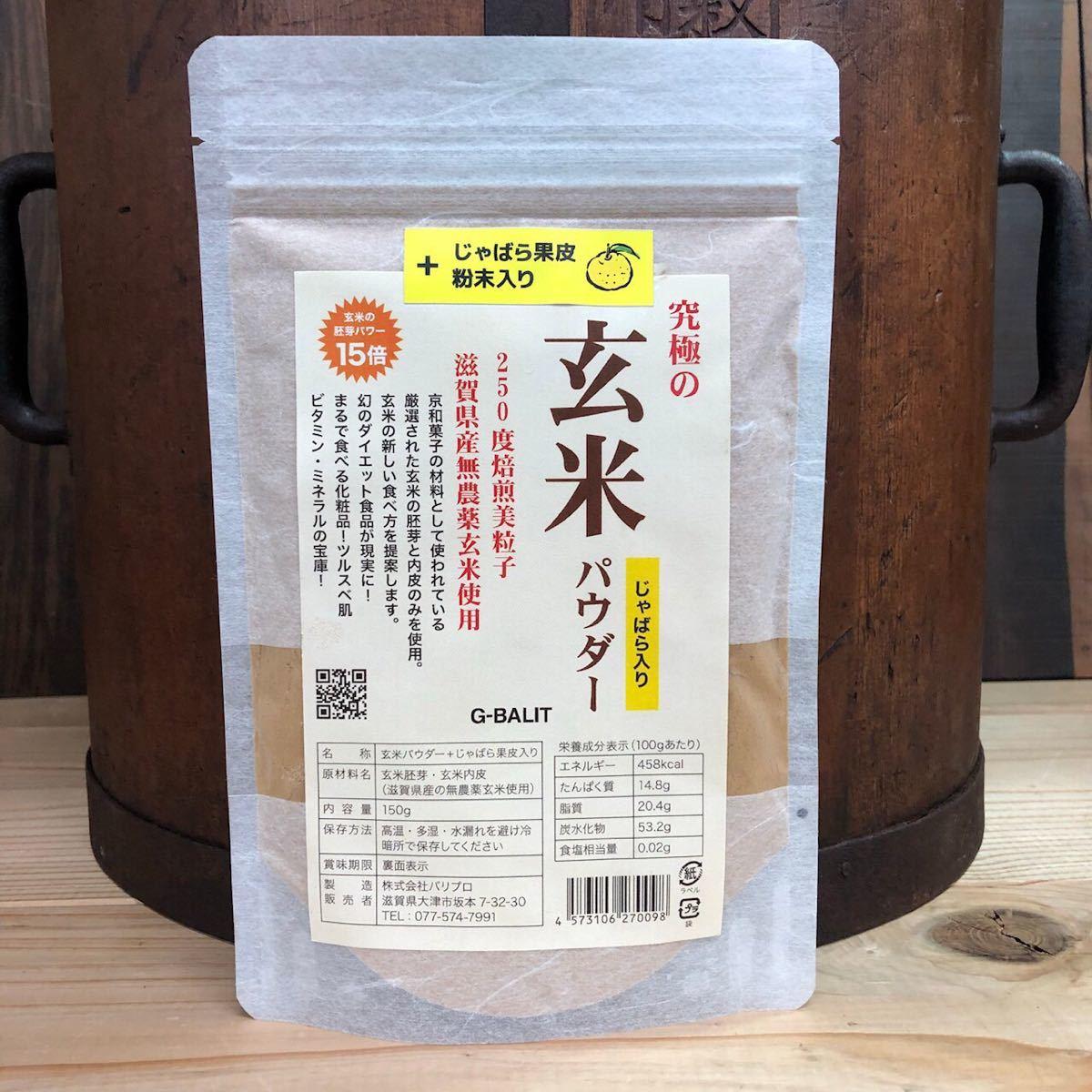 究極の玄米パウダーじゃばら果皮配合 150g 滋賀県産無農薬近江米使用 美粒子タイプ じゃばら 玄米 玄米粉じゃばら果皮 UP HADOO_画像1