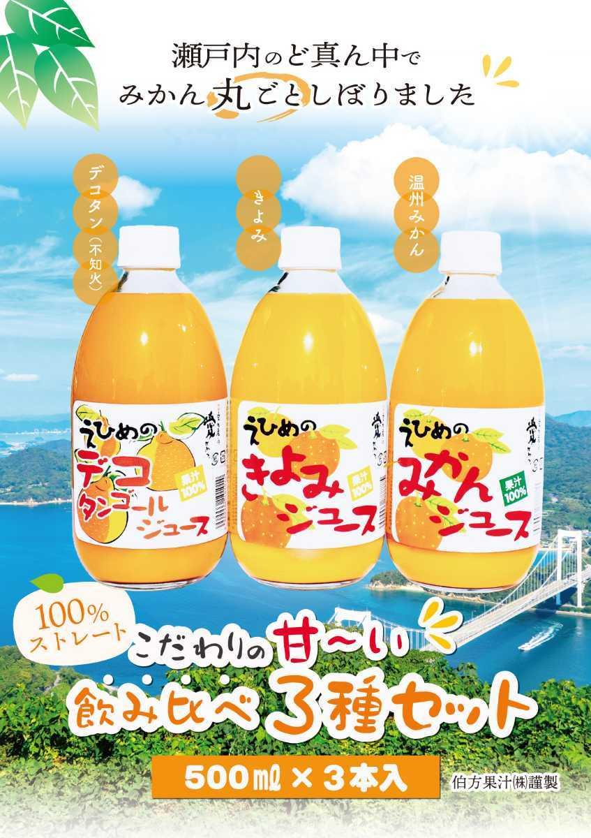愛媛県産100%ストレート果汁あま~い!味比べ3種セットみかん、きよみ、デコタン(不知火)500㎜3種×12本入_画像1