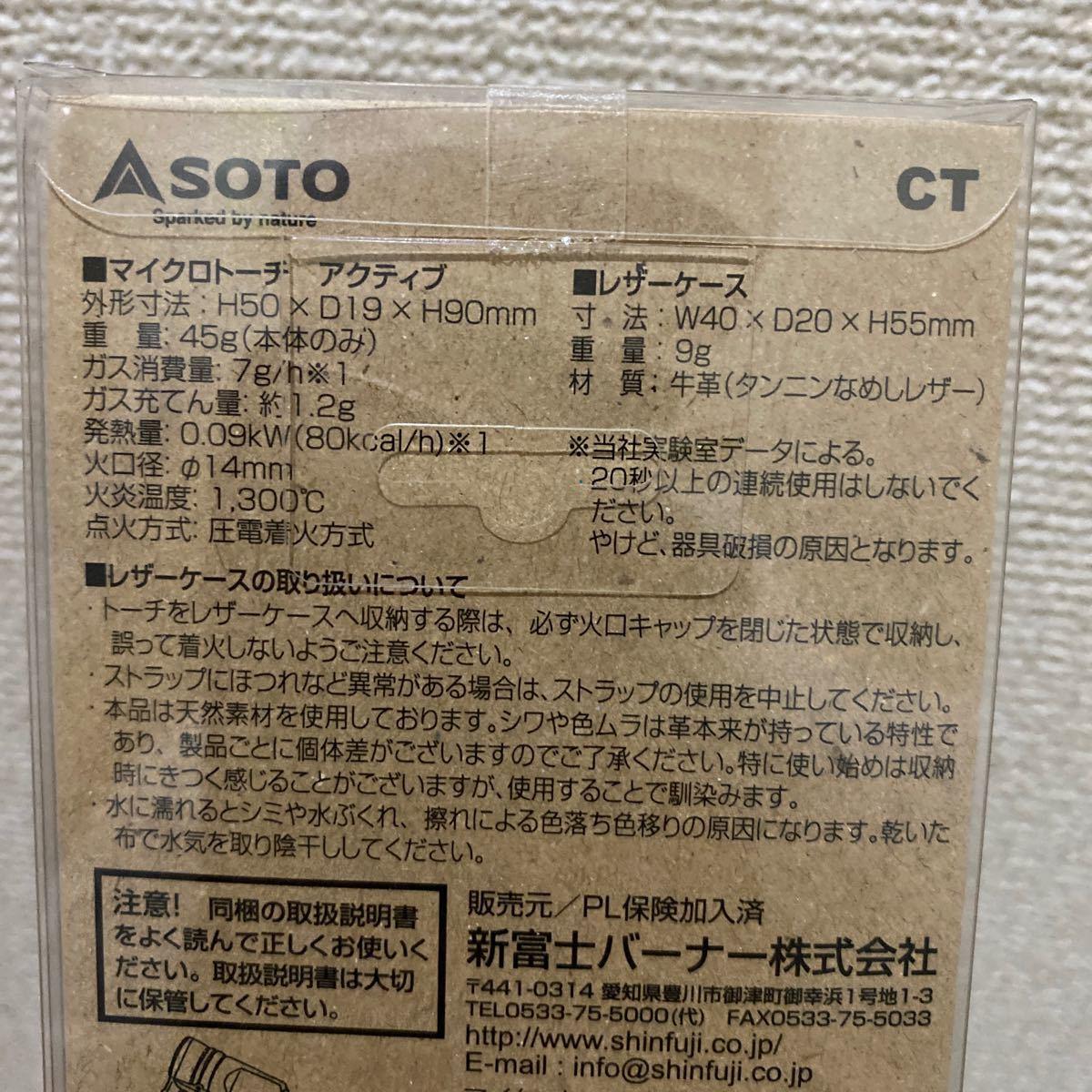 ソト マイクロトーチ レザーケースセット コヨーテ×ブラック ST486CTCSS キャンプ トーチバーナー SOTO