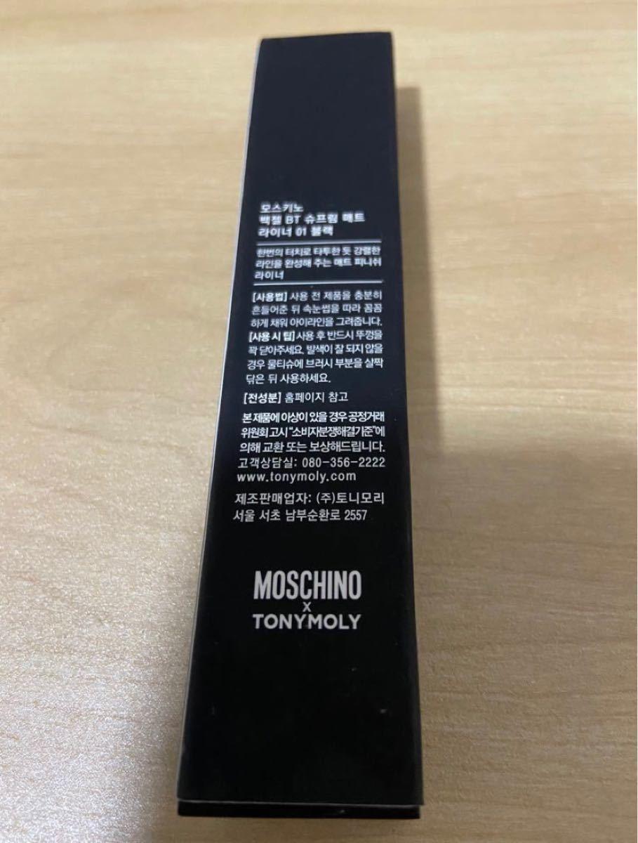 アイライナー 2本セット 韓国 韓国コスメ MOSCHINO TONYMOLY
