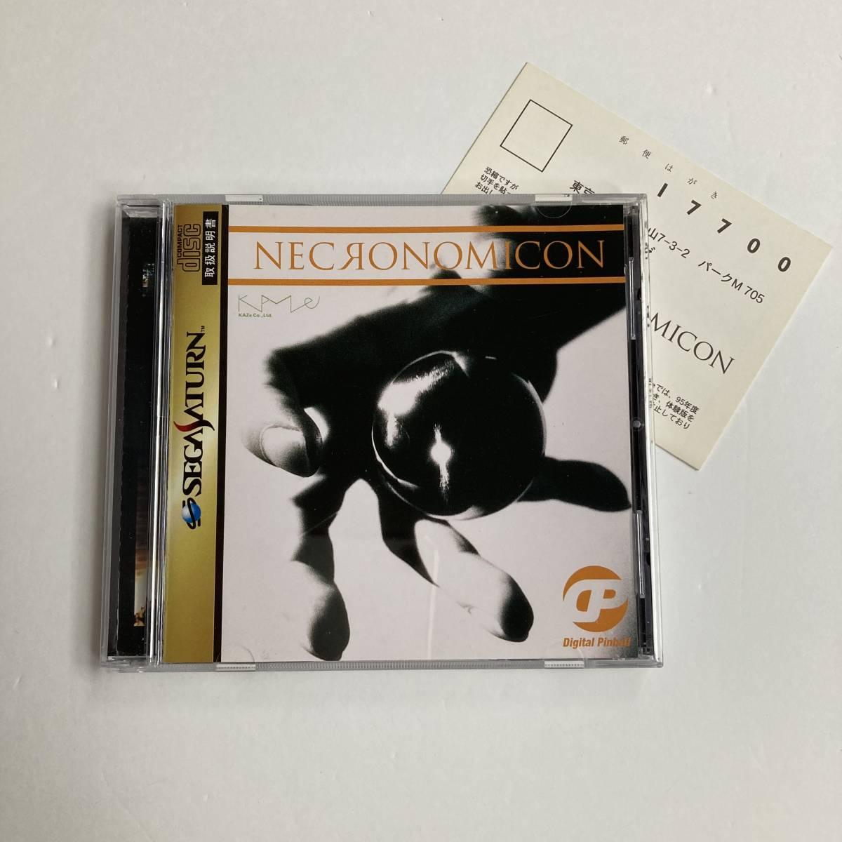 セガサターン デジタルピンボール ネクロノミコン / Necronomicon Digital Pinball Sega Saturn SS Segasaturn Action Game Japan JP 1996