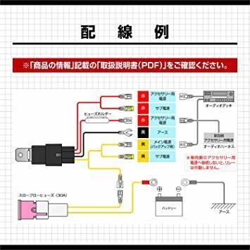 お買い得限定品 【Amazon.co.jp限定】エーモン AODEA(オーディア) リレー付電源ケーブル 30A MAX (20_画像5