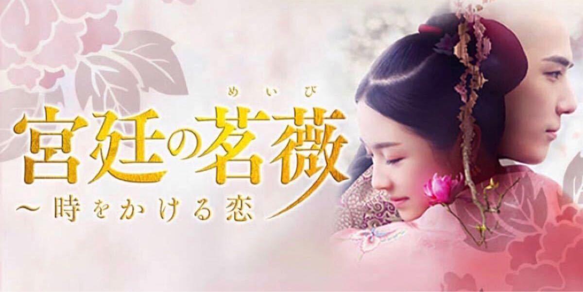 中国ドラマ 宮廷の茗薇  ときをかける恋 DVD全話