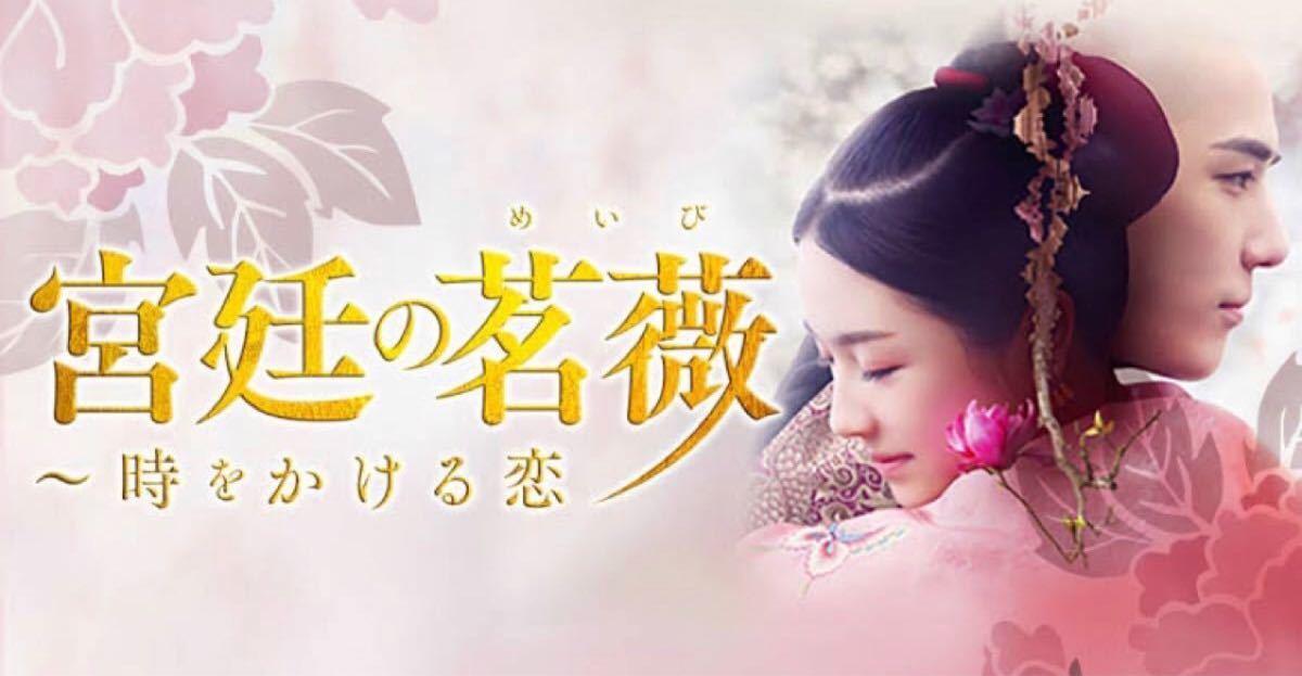 中国ドラマ 宮廷の茗薇 DVD全話