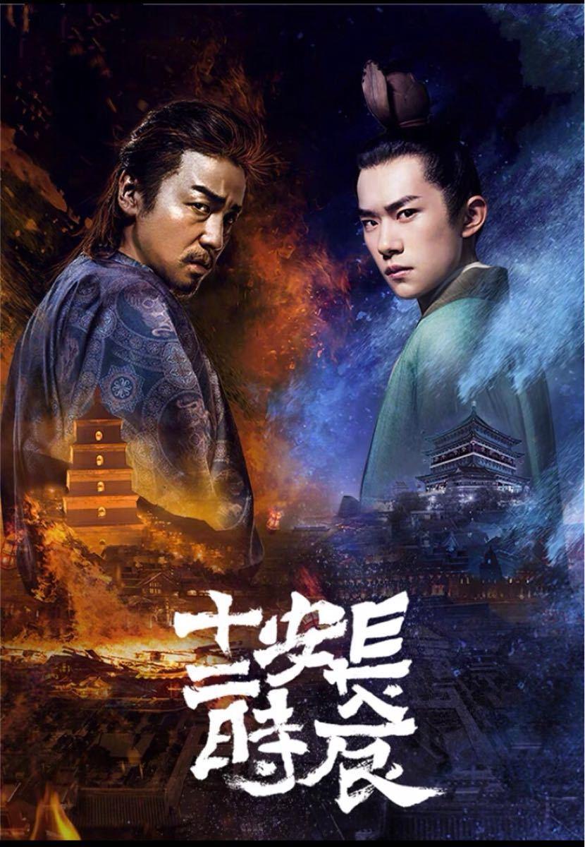 中国ドラマ 長安十二時辰  DVD全話