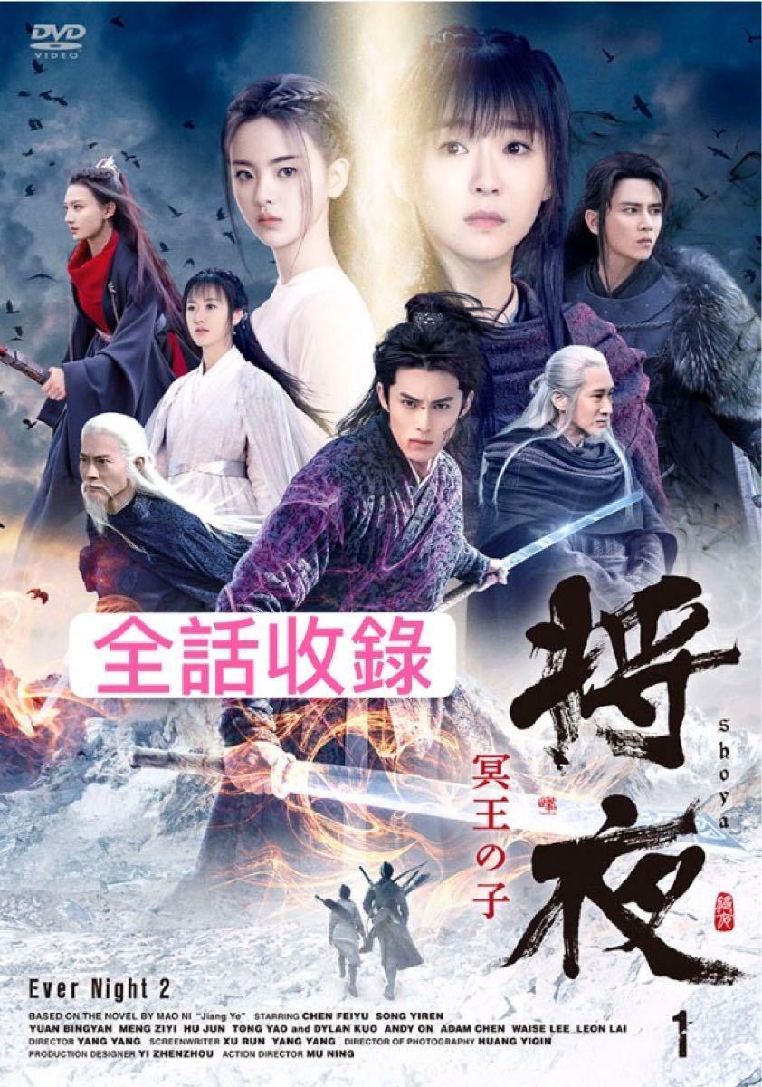 中国ドラマ 将夜2/Ever Night 2 将夜 冥王の子 DVD全話  日本語字幕あり
