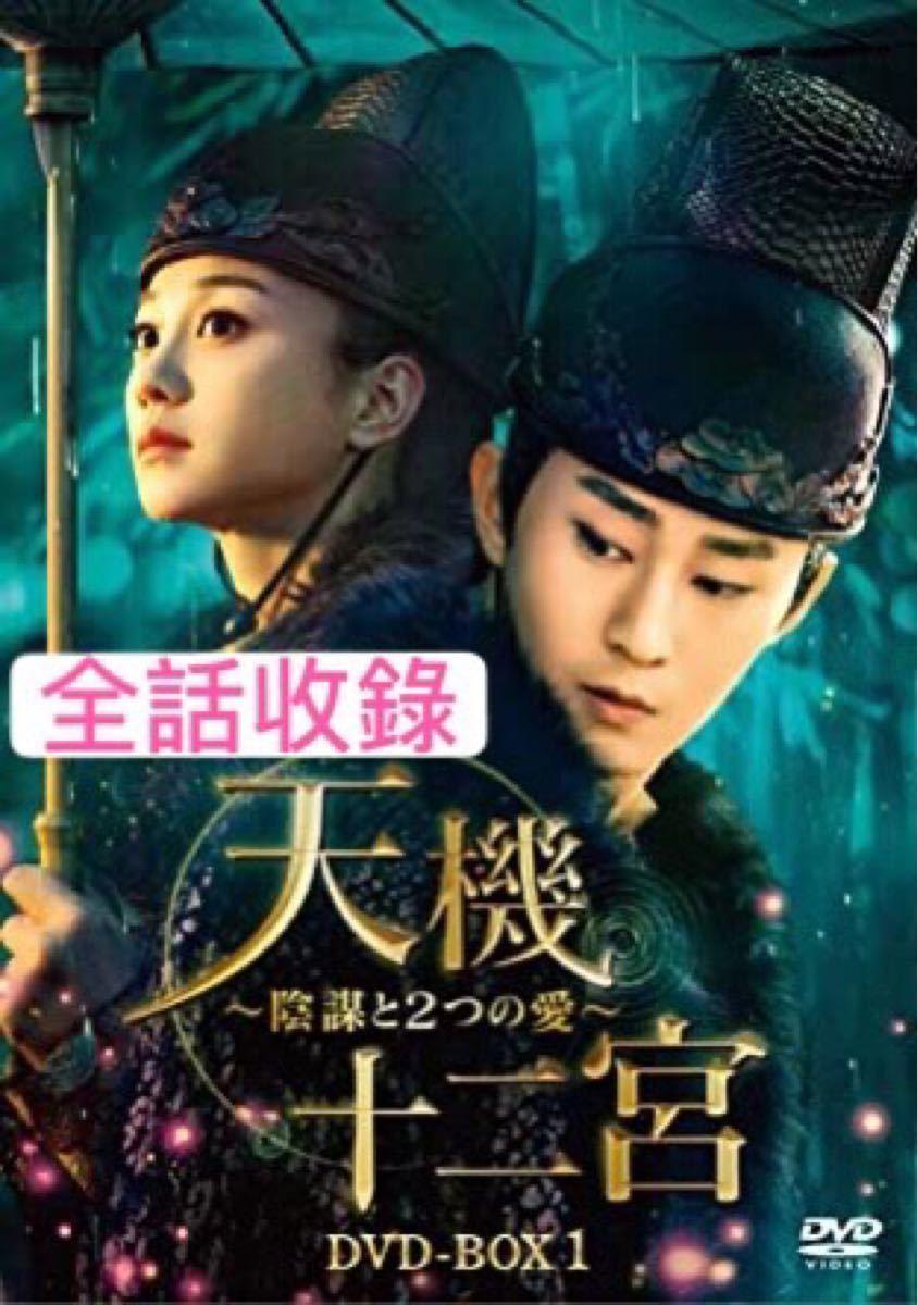 中国ドラマ  天機十二宮 陰謀と2つの愛 DVD  全話