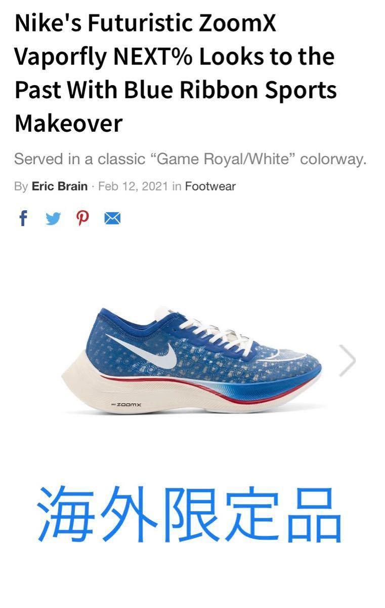 日本未発売 ナイキ ズームX ヴェイパーフライNEXT% ブルーリボンスポーツ NIKE