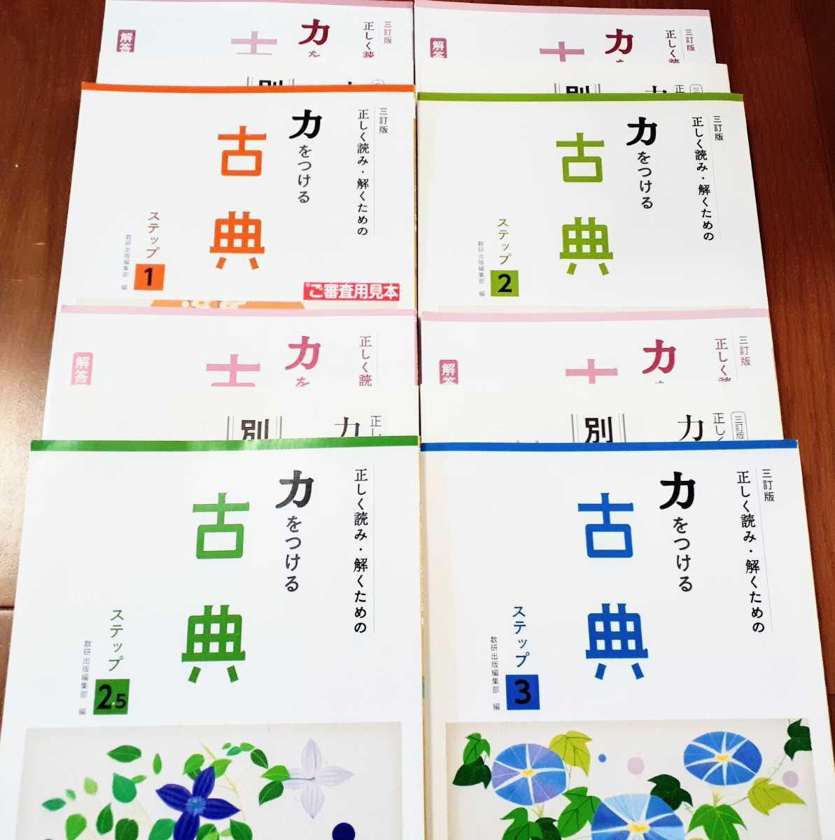 新品送込 力をつける古典 古文 漢文 1 2 2.5 3 セット Z会 河合塾 代ゼ 東進 共通テスト LT 読み解く 力を付ける古典 論理的に考える