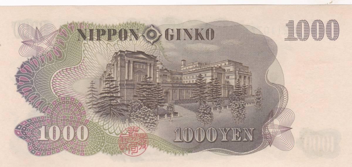 ●●☆伊藤博文1000円青 1桁★_画像2