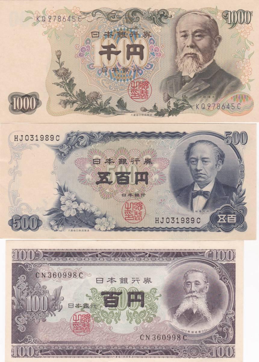 昔 の お金