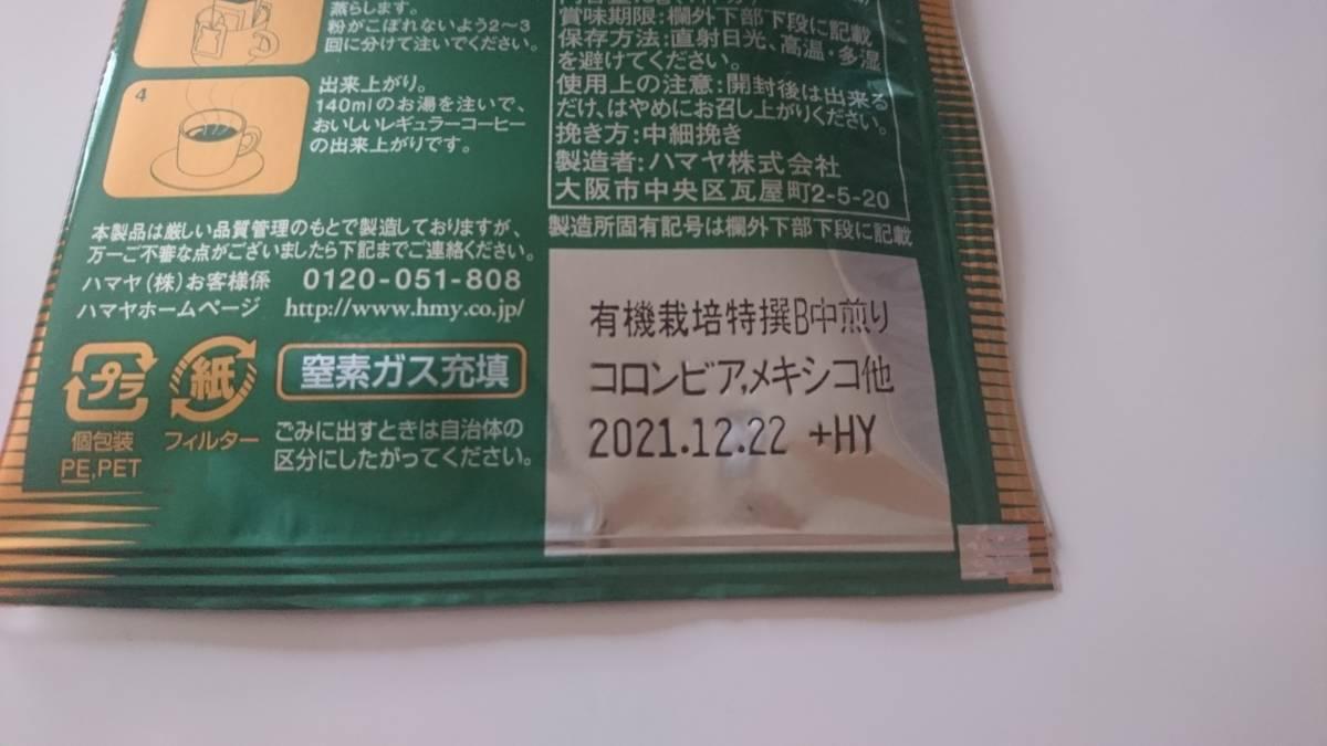 【送料無料】ハマヤ 特選ブレンド ドリップバッグコーヒー 有機栽培珈琲豆100% 8g×10P_画像4