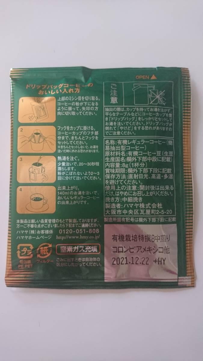 【送料無料】ハマヤ 特選ブレンド ドリップバッグコーヒー 有機栽培珈琲豆100% 8g×10P_画像3