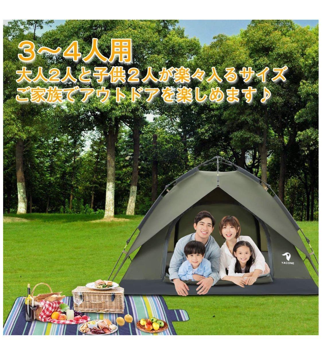 新品未使用!テント 3~4人用 ワンタッチテント 二重層 ワンタッチ 2WAY キャンプテント 設営簡単 コンパクト