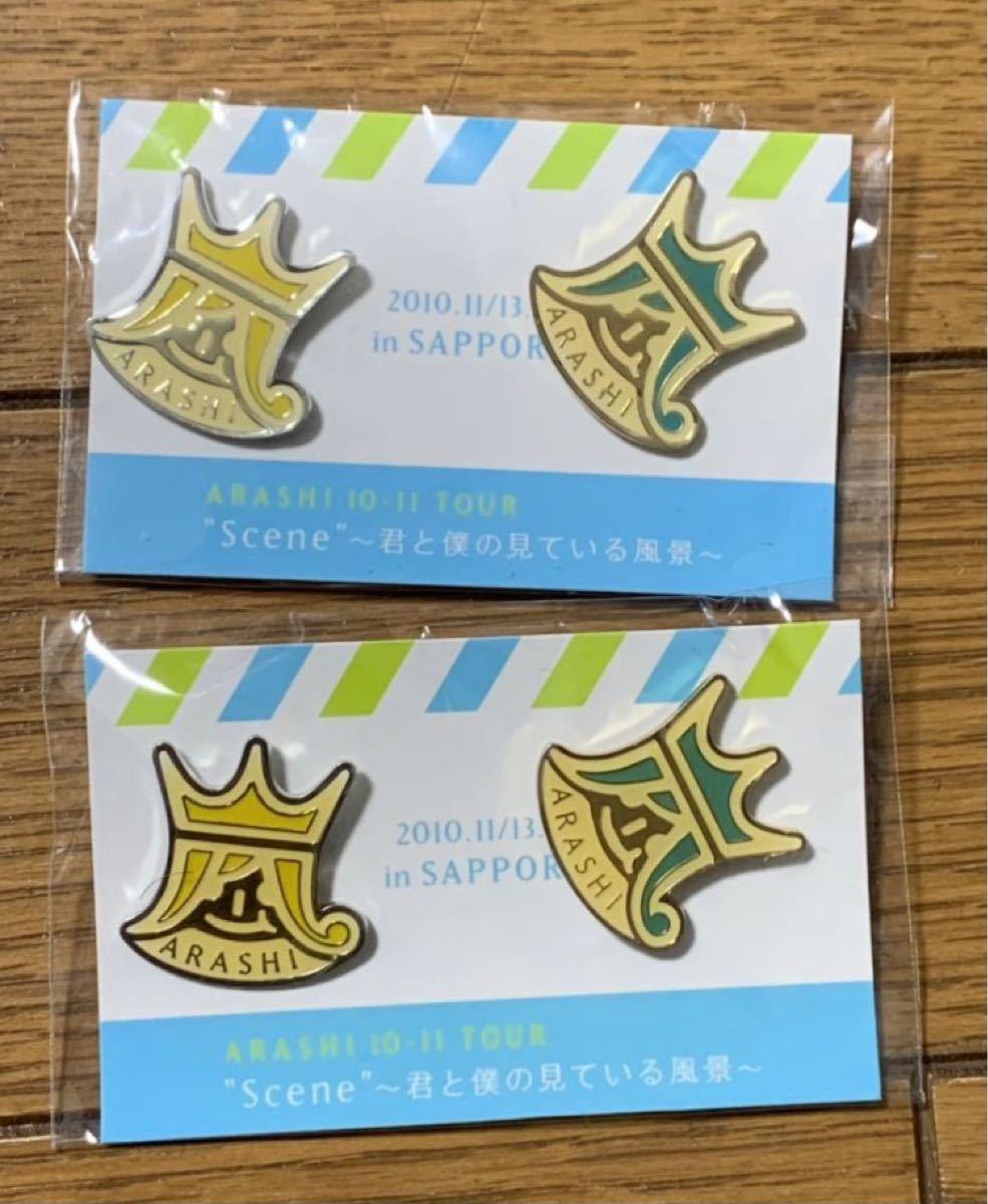 嵐 ARASHI 10-11 TOUR  Scene 君と僕の見ている風景 会場限定 ピンバッジ(札幌 黄・2個)新品未開封