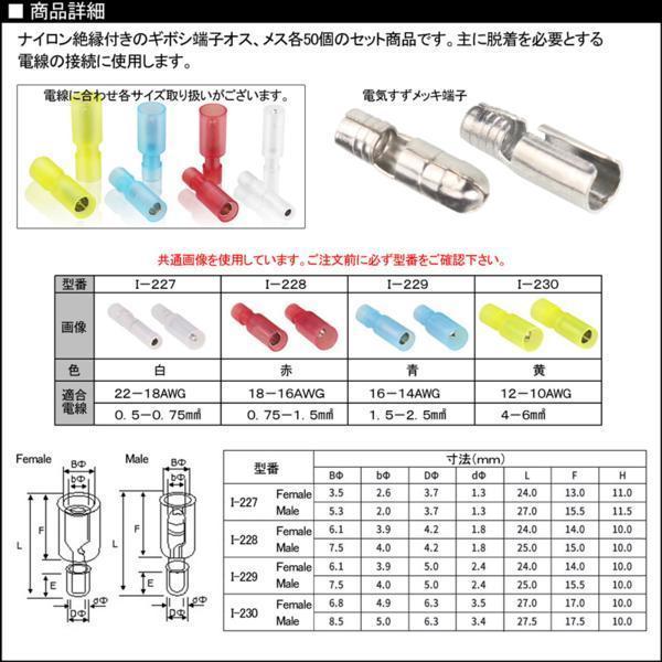 絶縁付き ギボシ端子 オス メス 各50個セット 適合電線 18-16AWG / 0.75-1.5sq I-228_画像2