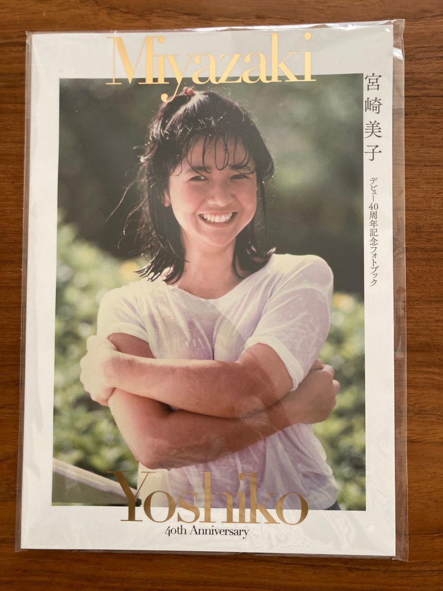 宮崎美子 40周年フォトブック&ポストカード